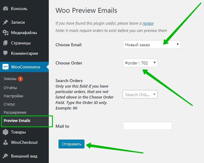 настройки плагина Preview Emails