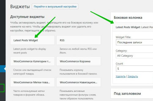 Виджет последние записи WordPress