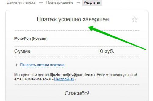 Как с Яндекс денег перевести на телефон