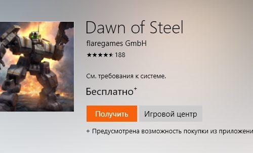 Dawn of Steel играть бесплатно на Windows