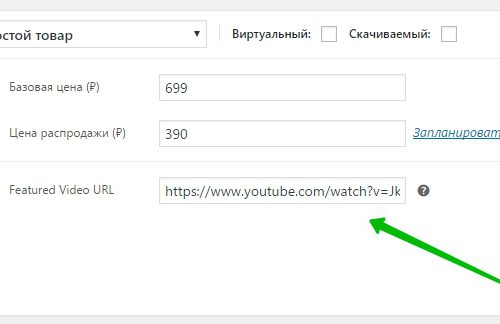 WooCommerce Featured Video видео на страницу товара