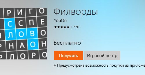 Филворды играть бесплатно на Windows