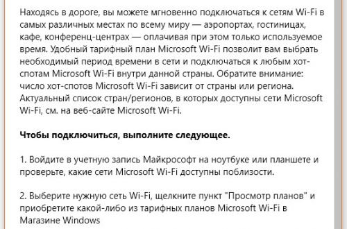 Microsoft Wi-Fi обзор приложения Windows 10
