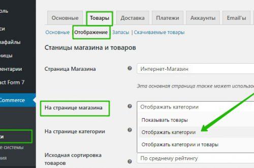 Показывать категории на странице Магазин Woocommerce