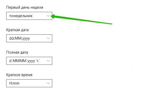 Изменить формат даты и времени на Windows 10