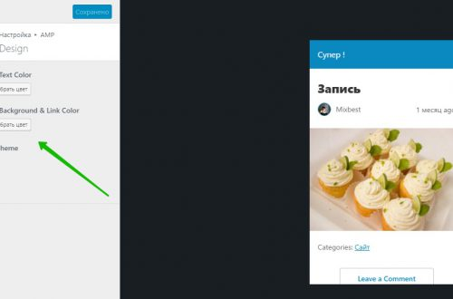 Ускоренные мобильные страницы AMP плагин WordPress