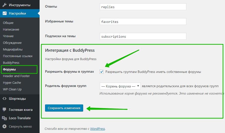bbpress buddypress интеграция настройка