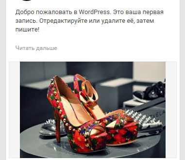 Кросспостинг в соцсети фейсбук, твиттер, гугл плюс, плагин wordpress !