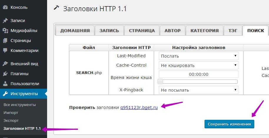 инструменты HTTP