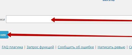 Стрелка вверх на сайт плагин WordPress