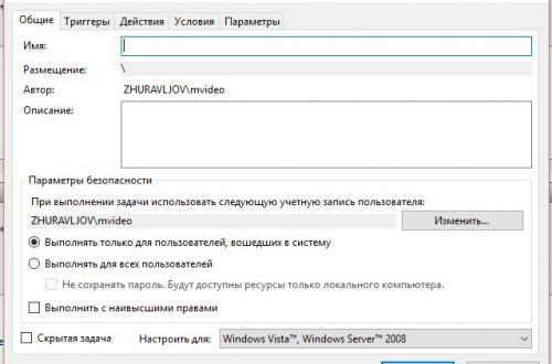 Планировщик заданий на Windows 10 обзор функции