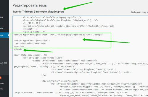 Сделать вход на сайт через Вконтакте Инструкция