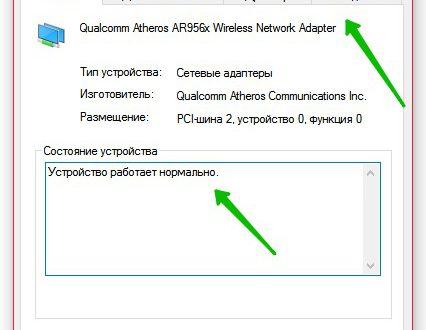 Сетевые адаптеры Windows 10