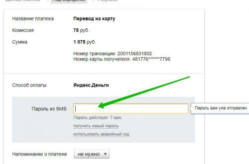 Как вывести Яндекс деньги на карту любого банка