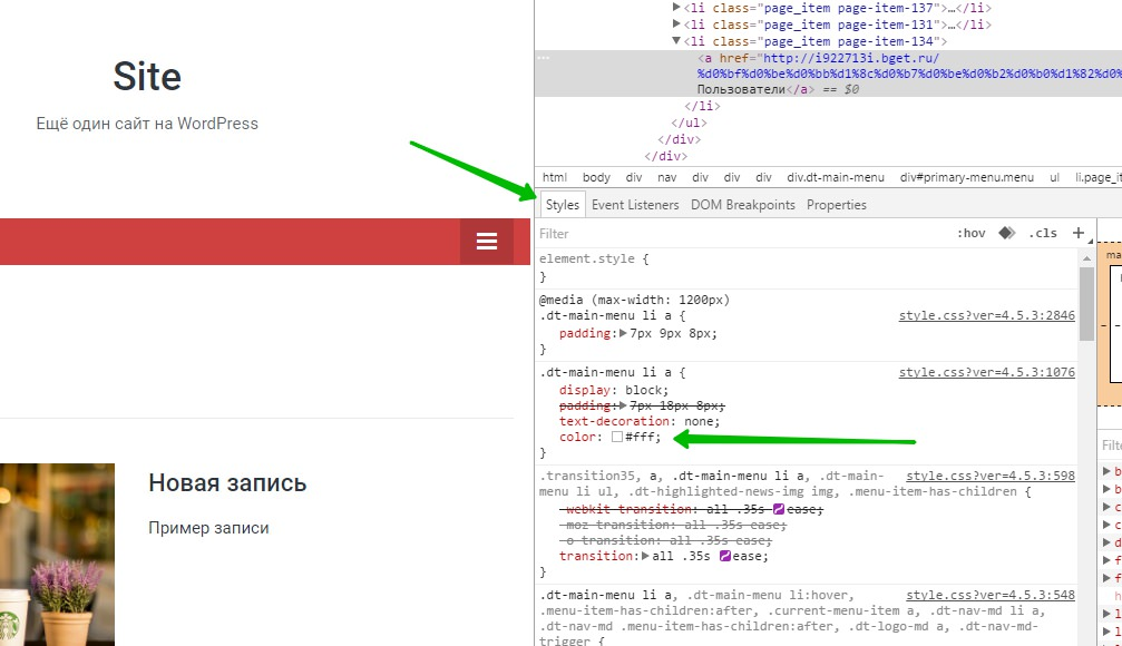 код элемента сайта