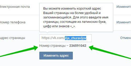 Как узнать номер страницы в новом ВК вконтакте