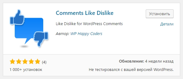 Comments Like Dislike
