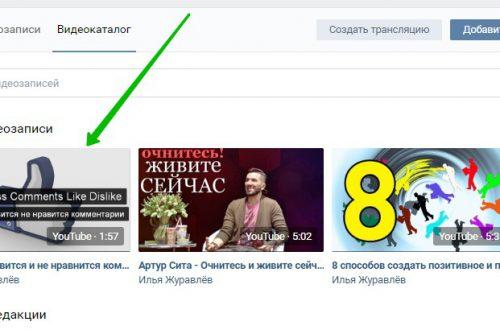 Как добавить ютуб видео в ВК вконтакте
