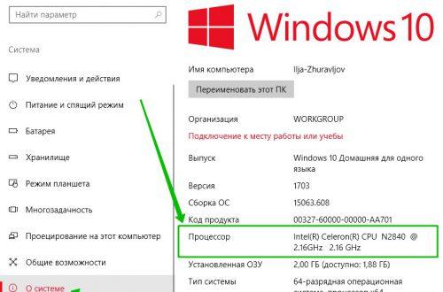 Процессор Intel компьютера Windows 10 характеристики частота название где посмотреть