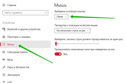 Как изменить назначение кнопок мыши Windows 10