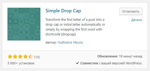 Simple Drop Cap