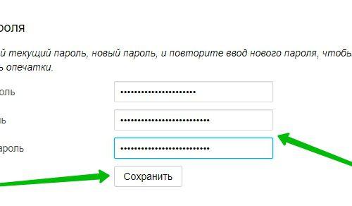 Как изменить пароль на Авито