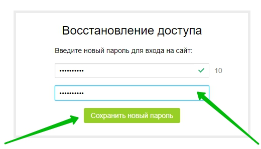 сбросить пароль авито