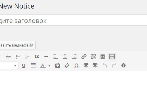 Создание простых уведомлений на сайте wordpress вверху страницы