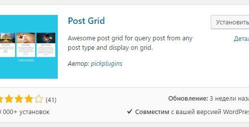 Супер плагины для вывода записей WordPress