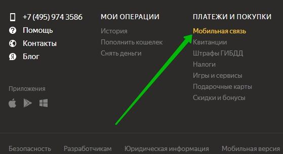 Яндекс деньги перевод на мобильный телефон