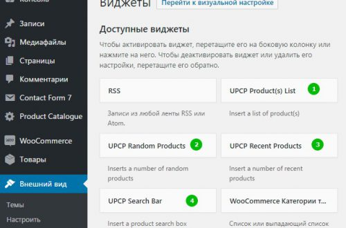 Product Catalog каталог товаров плагин WordPress