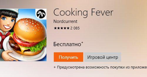 Cooking Fever играть бесплатно на Windows