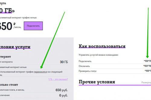 30 ГБ интернет трафика Теле2 за 650 рублей в месяц