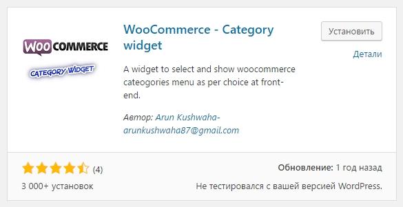WooCommerce Category widget