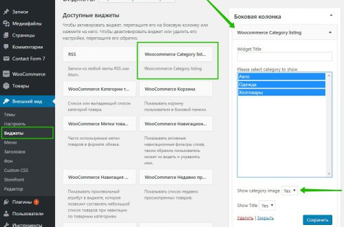 WooCommerce Category widget категории виджет