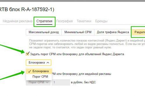 Заблокировать объявления Яндекс директ RTB реклама