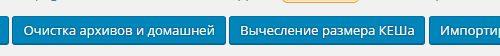 Настройка плагина Hyper Cache wordpress новая инструкция !