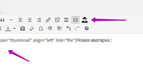 Как загрузить свой аватар на сайт wordpress