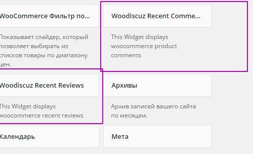 Супер комментарии WooDiscuz в онлайн магазин woocommerce
