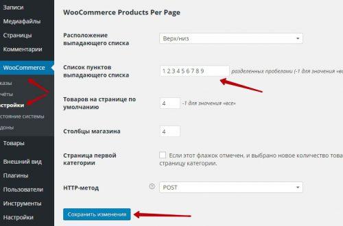 Выбор показа количества товаров на странице Woocommerce