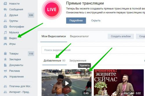 Как удалить видео в ВК вконтакте