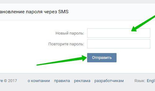 Как восстановить пароль в ВК вконтакте инструкция