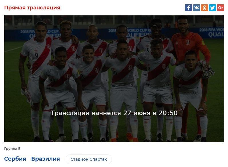 Сербия - Бразилия 27 июнясмотреть онлайн