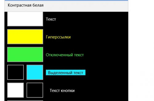 Настройка цвета Windows 10