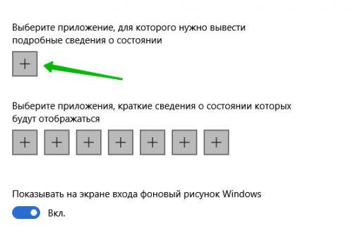 Настроить фон экрана блокировки на Windows 10
