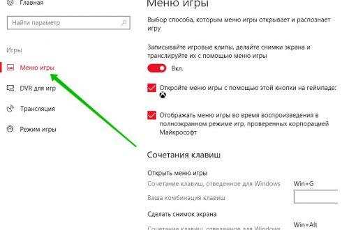 Параметры меню игры Windows 10 настройка
