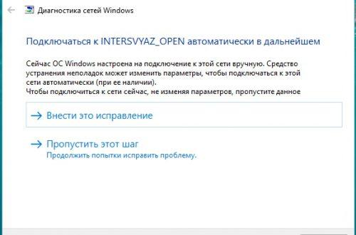 Не работает интернет, диагностика неполадок, Windows 10