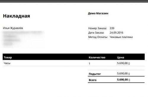 Woocommerce PDF email счёт заказ накладная