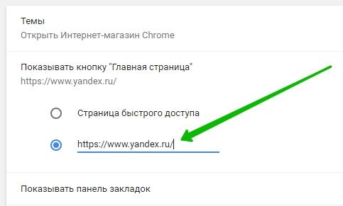 изменить страницу гугл