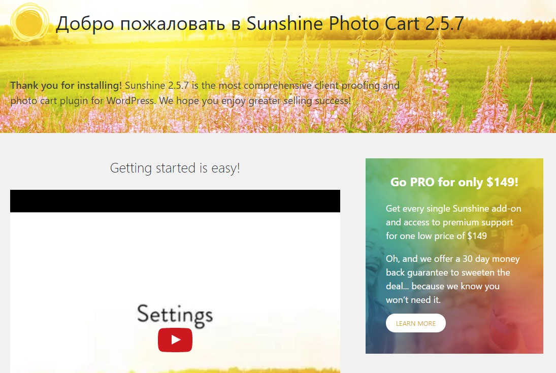 продать фото сайт плагин
